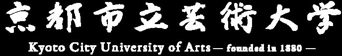 京都市立芸術大学国際交流